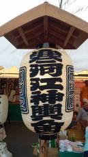 Festival Lantern, Japan